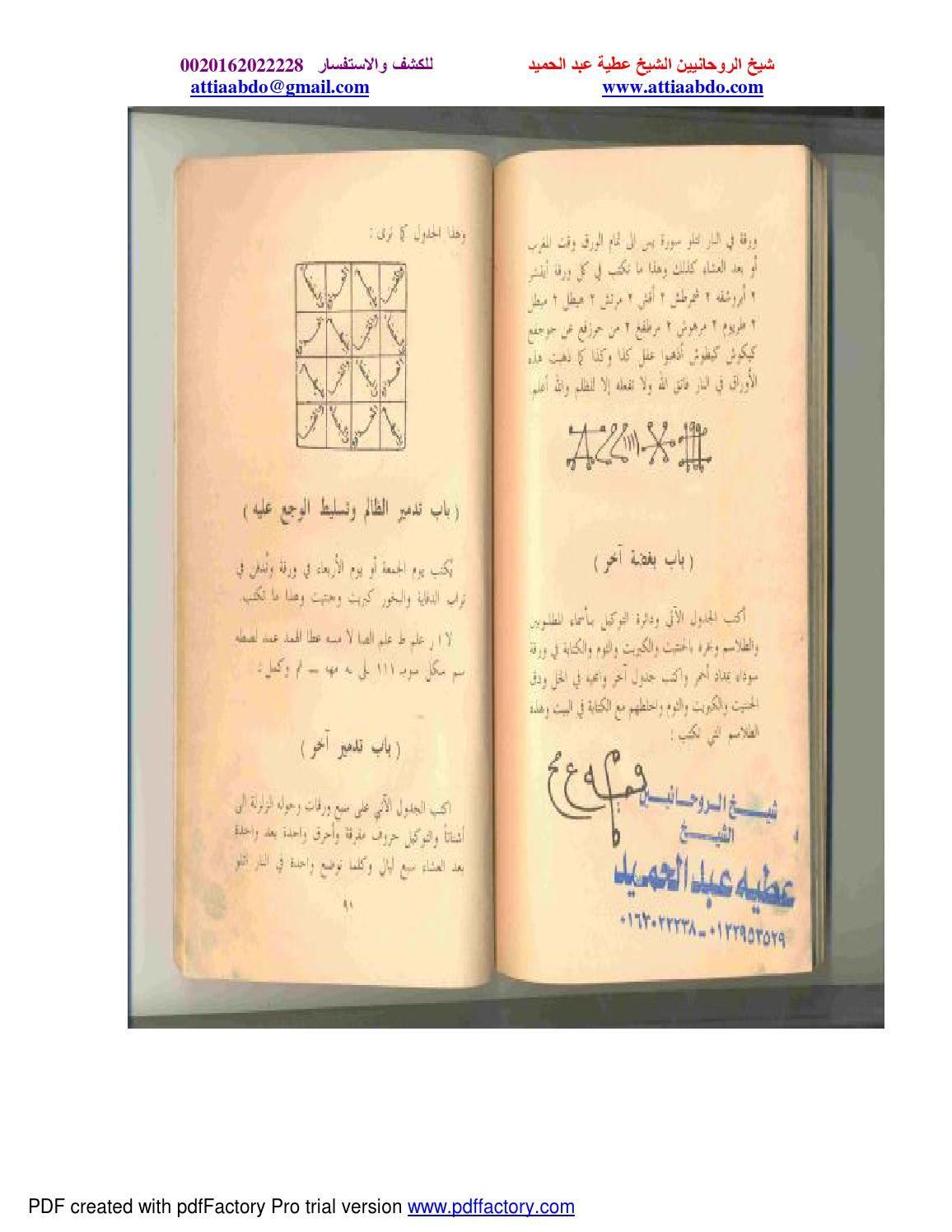 تحميل كتاب لانك الله Pdf علي بن جابر الفيفي Favorite Books Books Pdf