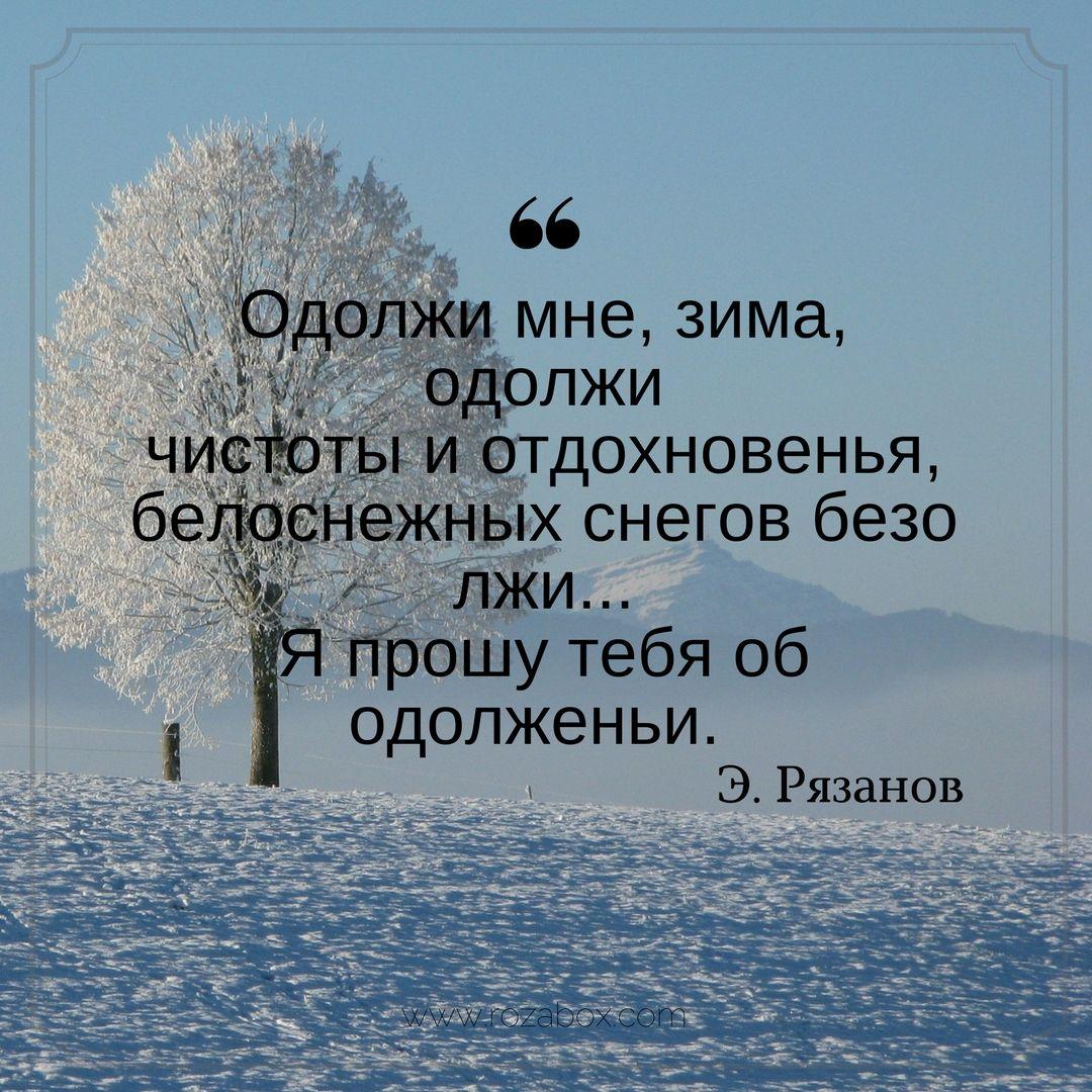 Вот и зима стихи цитаты афоризмы