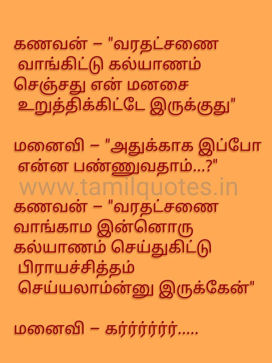Tamil Joke - Husband and wife - Varadatchanai | Quotes | Wife jokes