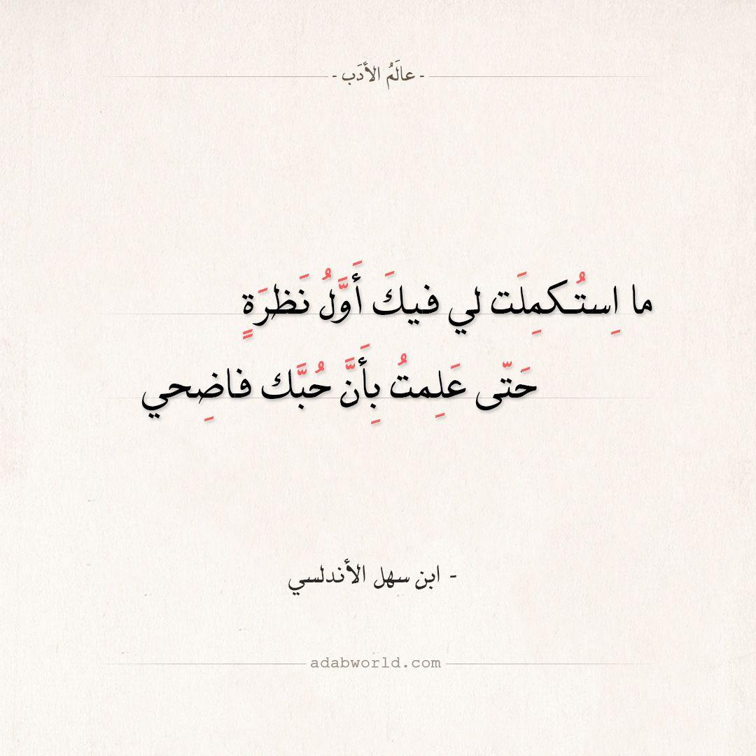 شعر ابن سهل الأندلسي ما استكملت لي فيك أول نظرة عالم الأدب Words Quotes Arabic Quotes Love Quotes For Her