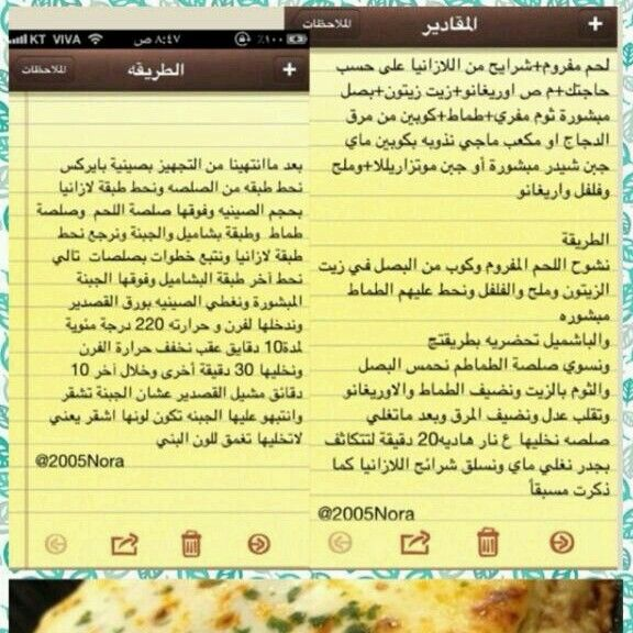 لازانيا Food Recipes Drinks