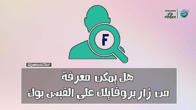 هل يمكن معرفة من يزور حسابك او بروفايلك على الفيس بوك Enamel Pins Facebook Profile