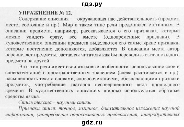 Бесплатные готовые домашние задания русский язык в.ф.греков