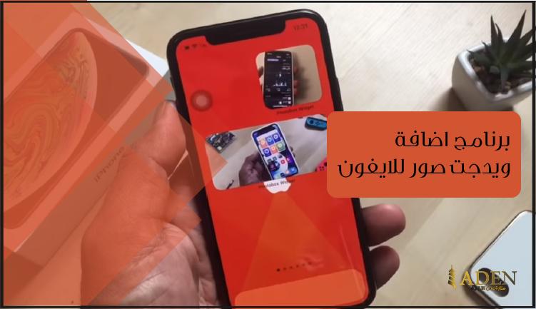 برنامج اضافة ويدجت صور للايفون Iphone Electronic Products Phone