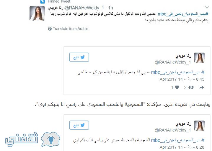 رنا هويدي إعلامية مصرية يطالب السعوديين بطردها من قناة Mbc وسط حالة من السخط والغضب الذي تشهدها الأوساط السعودية علي الإعلامية المصرية رنا هويدي