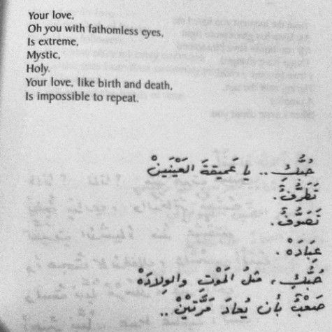 Pin By Fados 123 Fados 123 On Arabic Words Quotes Arabic Love Quotes Love Words