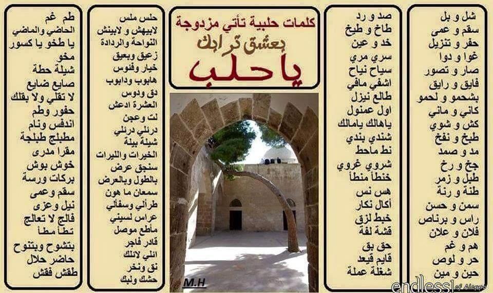 Pin Van Alfarid Op Syria With Love Jol