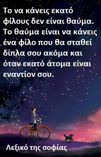 how many words for love in greek