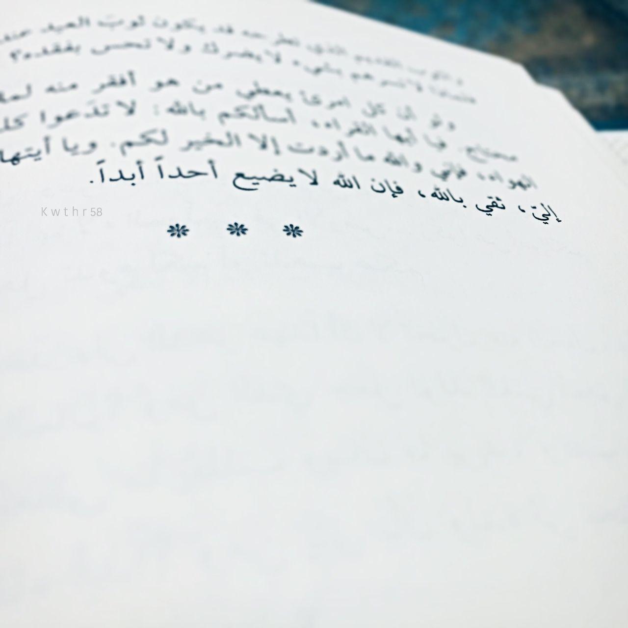 صور ضيق الضيق هو الأحساس بالأختناق من كل شئ يحدث حولنا فالضيق يشعرنا بأن كل شئ حولنا سئ ومرير ويدعو للحزن والكئابة احيانا يكون Math Arabic Calligraphy Quotes