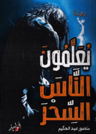 يعلمون الناس السحر Books Movie Posters Poster