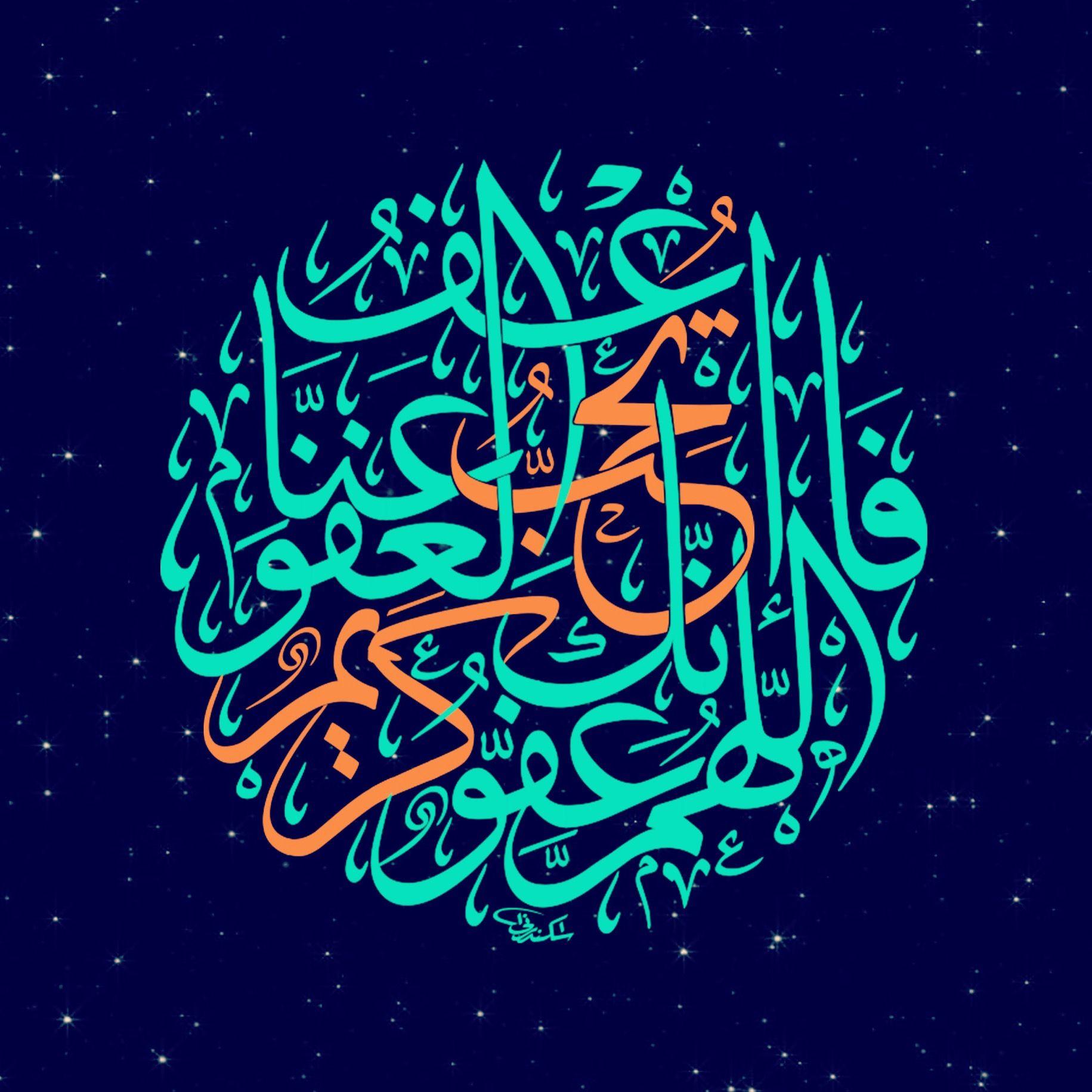اللهم انك عفو كريم تحب العفو فأعف عنا من اعمالي الخاصة عام ١٤٣٩ Islamic Art Calligraphy Islamic Calligraphy Painting Islamic Caligraphy Art