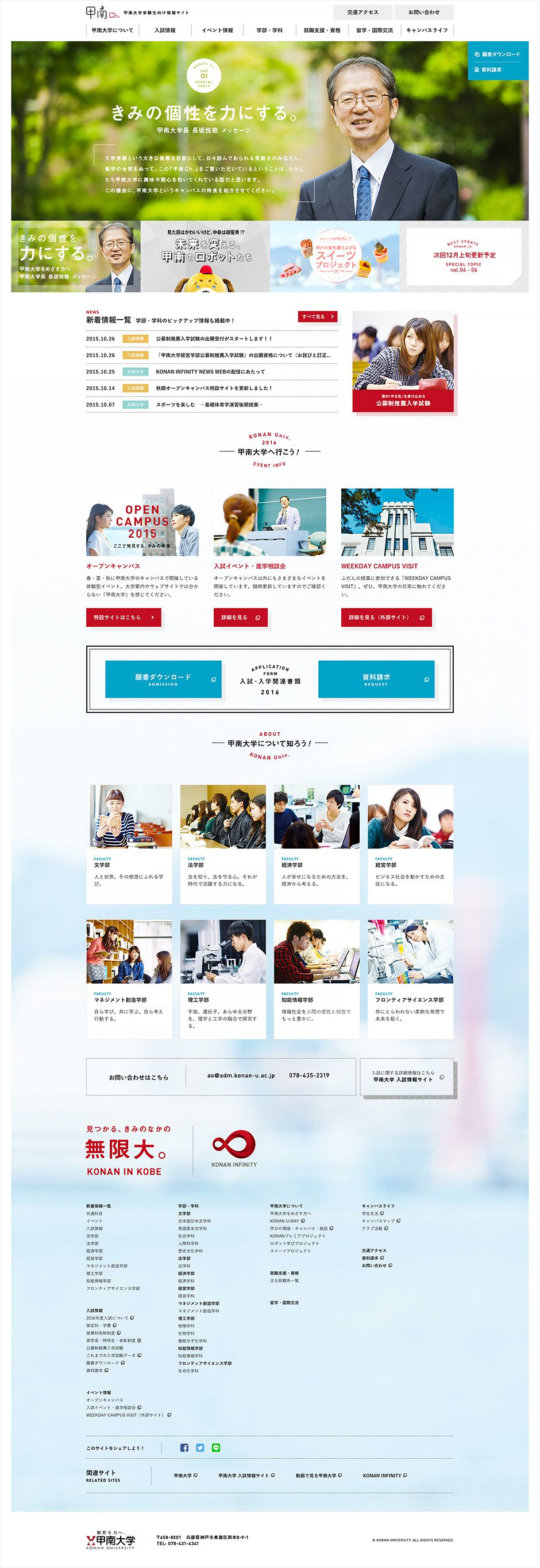 甲南大学Ch. WORKS UNITBASE Inc. 株式会社ユニットベース