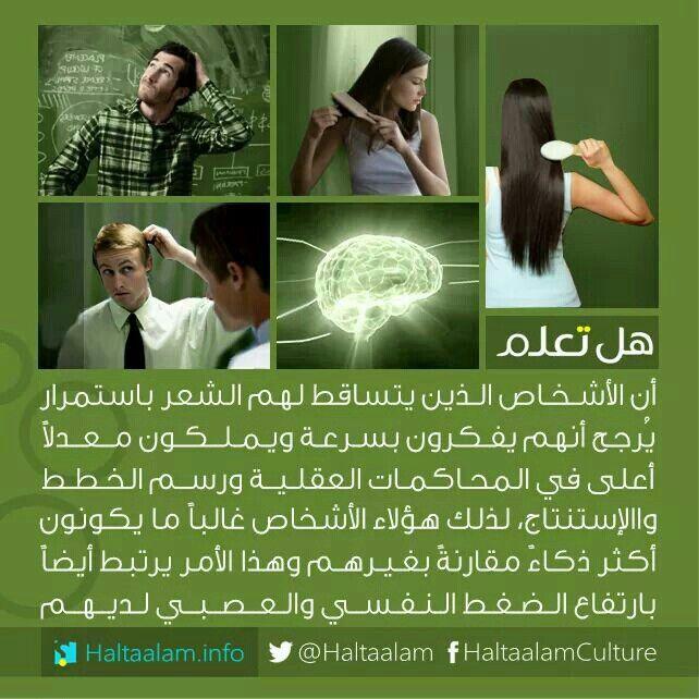 وانا اللي زعلان على الشعر اللي بيطيح من رأسي وما كنت ادري اني مبدع