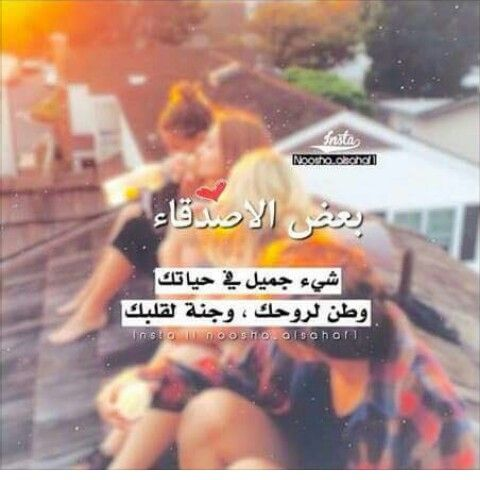 Pin By Zahraa On احله لمه بنات Jokes Quotes Friends Quotes Friendship Quotes