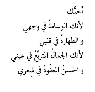 أحبك 3 Quotations Romance Quotes Quotes