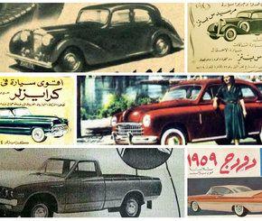 مقاطع وصور سيارات معدلة وتقليعاتها سيارات المشاهير سيارة الفنان وسيارة اللاعب وسيارة الأمير Car