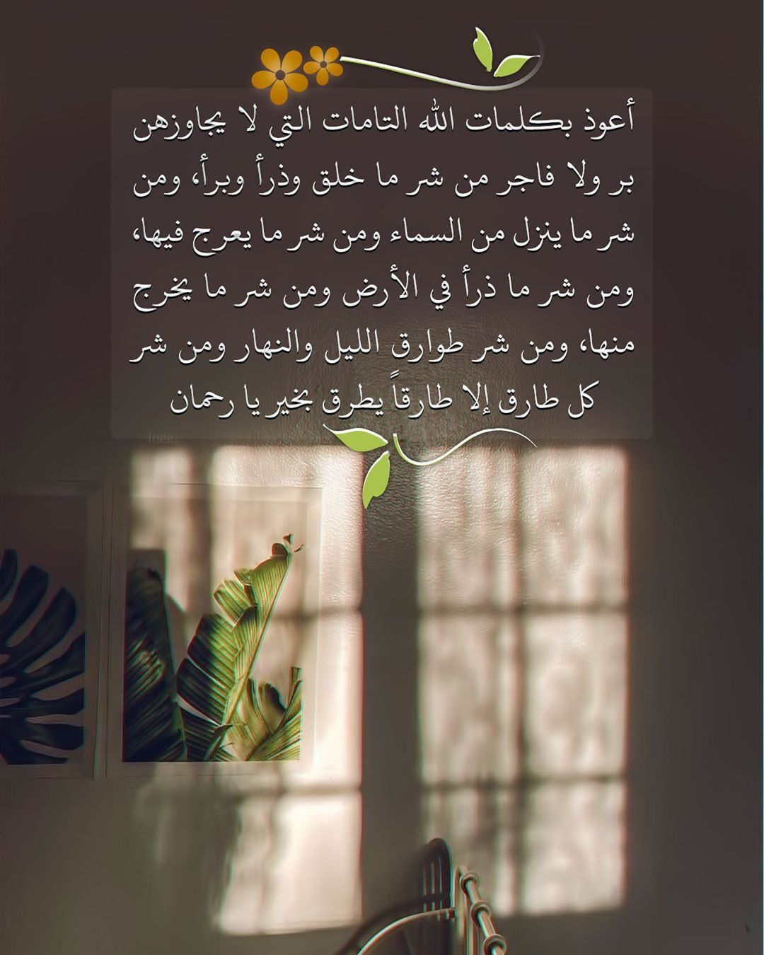 2 367 Likes 15 Comments Pearla0203 On Instagram أعوذ بكلمات الله التامات التي لا يجاوزهن بر ول Islamic Quotes Islamic Quotes Quran Islamic Phrases