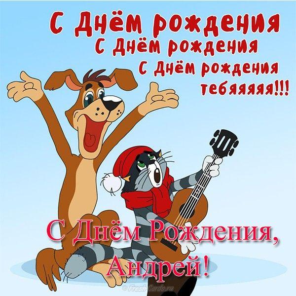 Pozdravitelnaya Otkrytka S Dnem Rozhdeniya Andrej Skachat