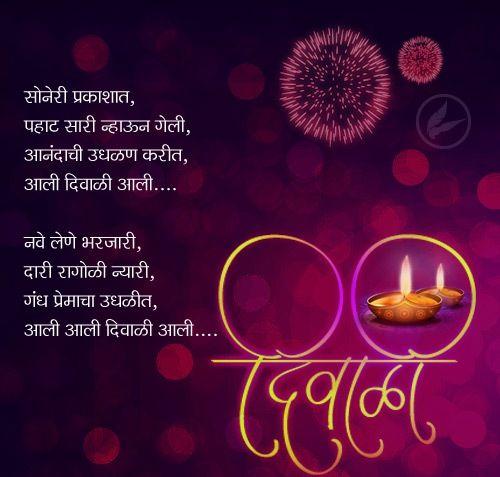 Marathi Diwali Wallpaper Free Download