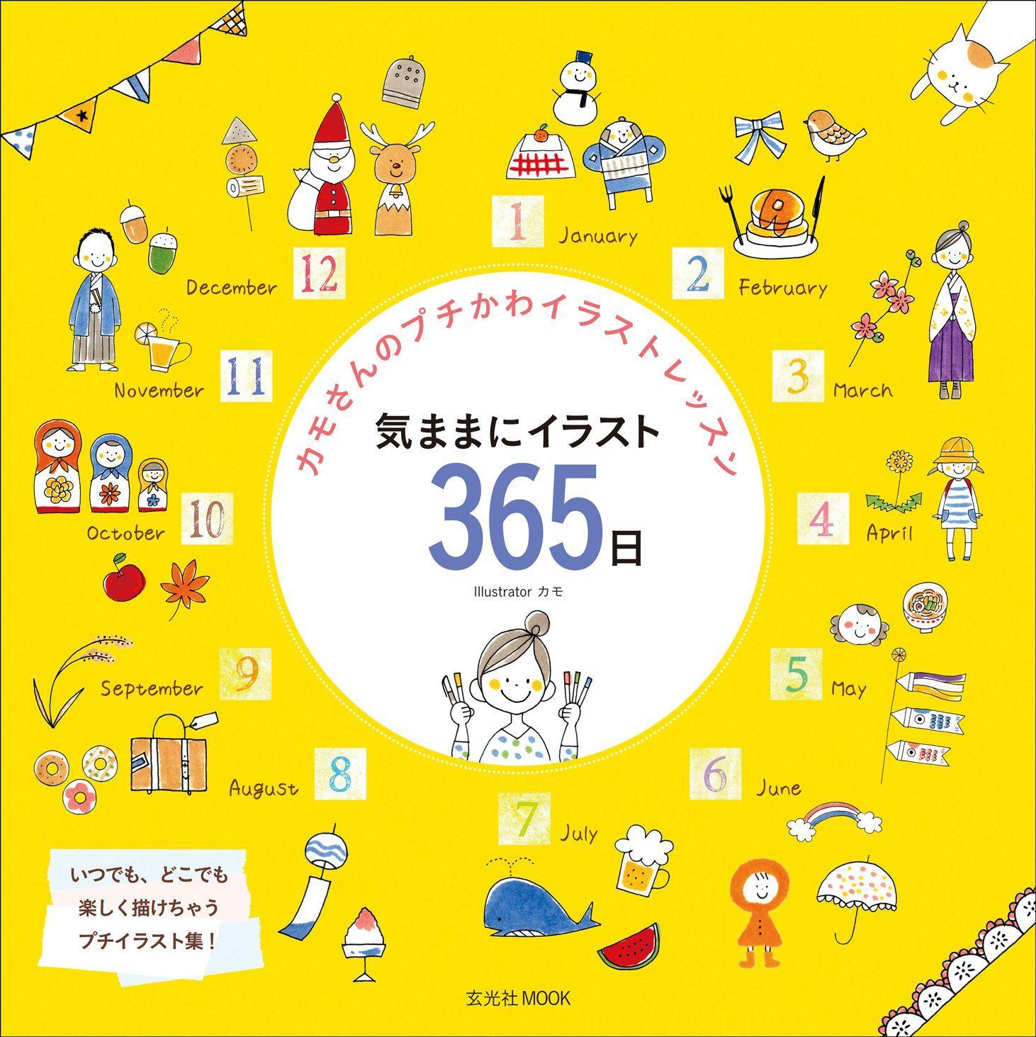 amazon.co.jp: カモさんのプチかわイラストレッスン 気ままにイラスト