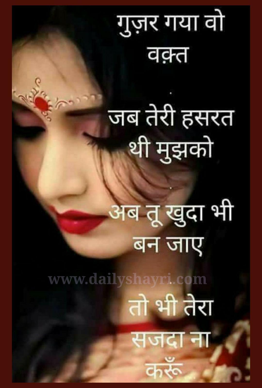 हिंदी शायरी प्यार भरा जो आपके दिल को छू जाएगी। - Hindi Shayari Love Shayari Love Quotes Hd Images