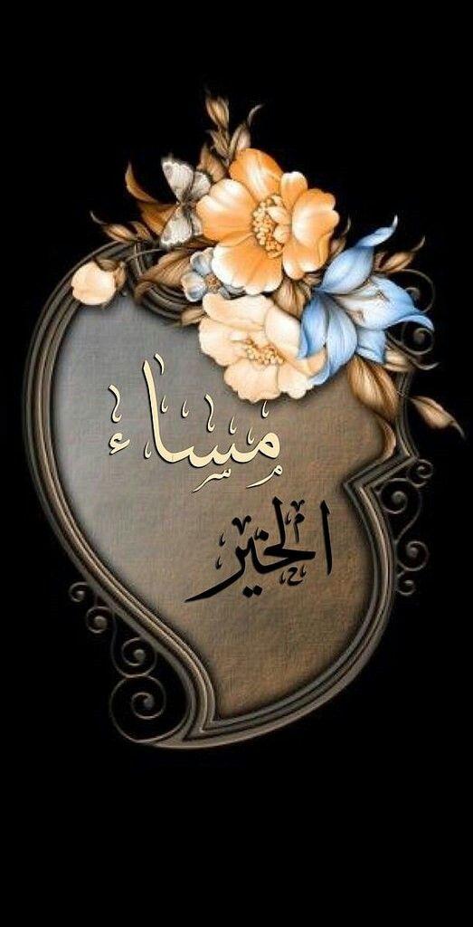 Pin By Lelean On مساء الخير Good Evening Evening Greetings Good Morning