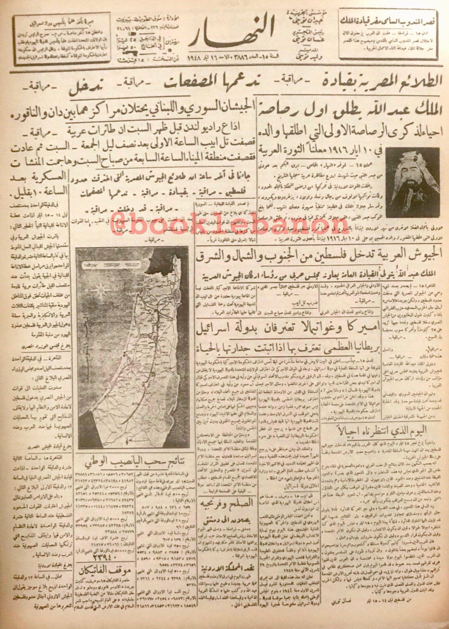 أرشيف لبنان Lebanon Archives On Twitter Egypt History Historical News Lebanon