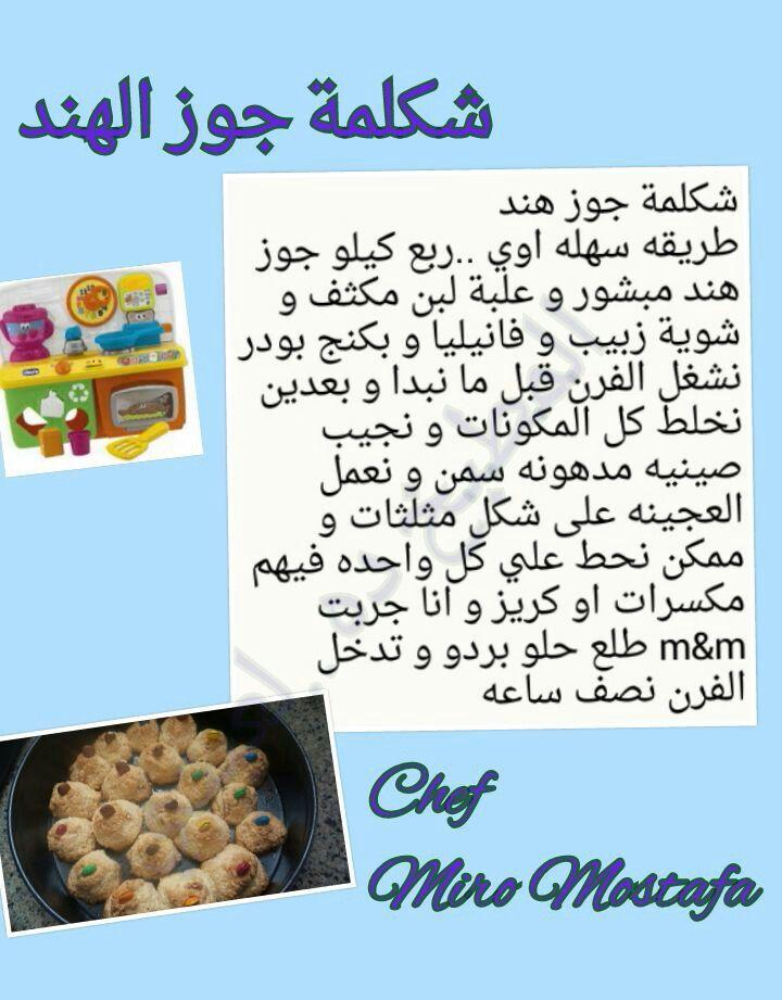 شكلمه جوز الهند Arabian Food Food Deserts