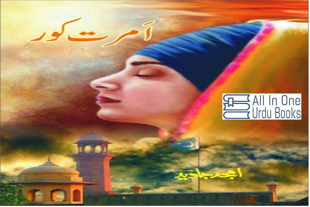 Amrit Kaur by Amjad Javed social romantic urdu novel free pdf,امرت کور از امجد جاوید
