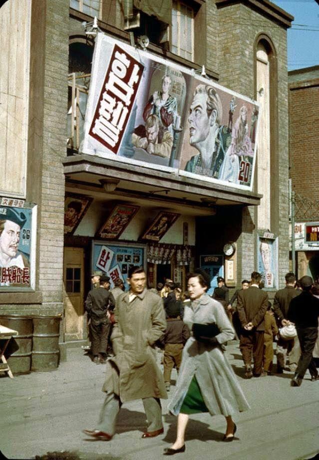 1955년 서울