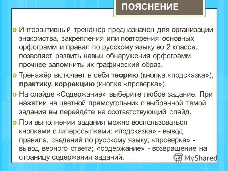 Планета знаний русский язык 2 класс решебник скачать через торрент