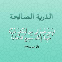 Nagham Alkaragholli Adli Kullanicinin A Little Prayer Panosundaki Pin Islam