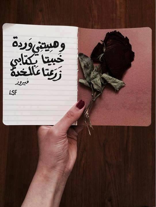 فيروز Funny Arabic Quotes Laughing Quotes Mood Quotes