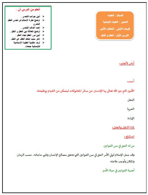 اوراق عمل النقل والعقل الصف الحادي عشر مادة التربية الاسلامية