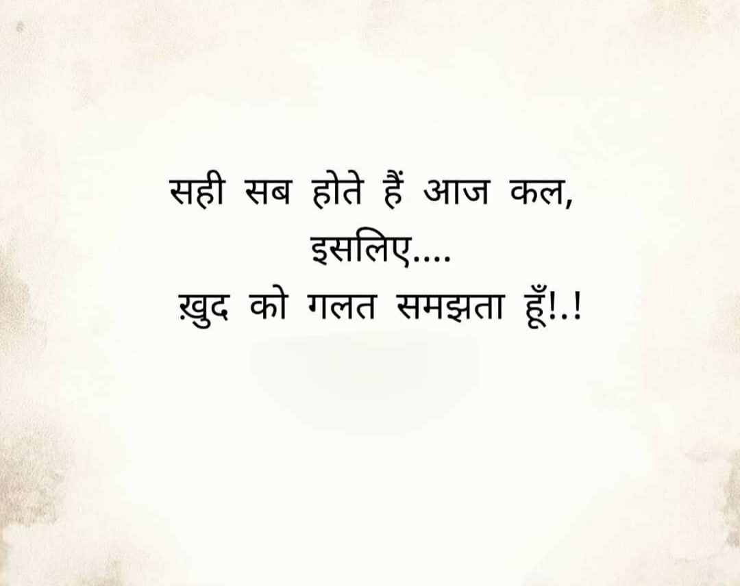 Pin By Chintn On Hindi Quotes In 2020 Reality Quotes Hindi Quotes Me Quotes