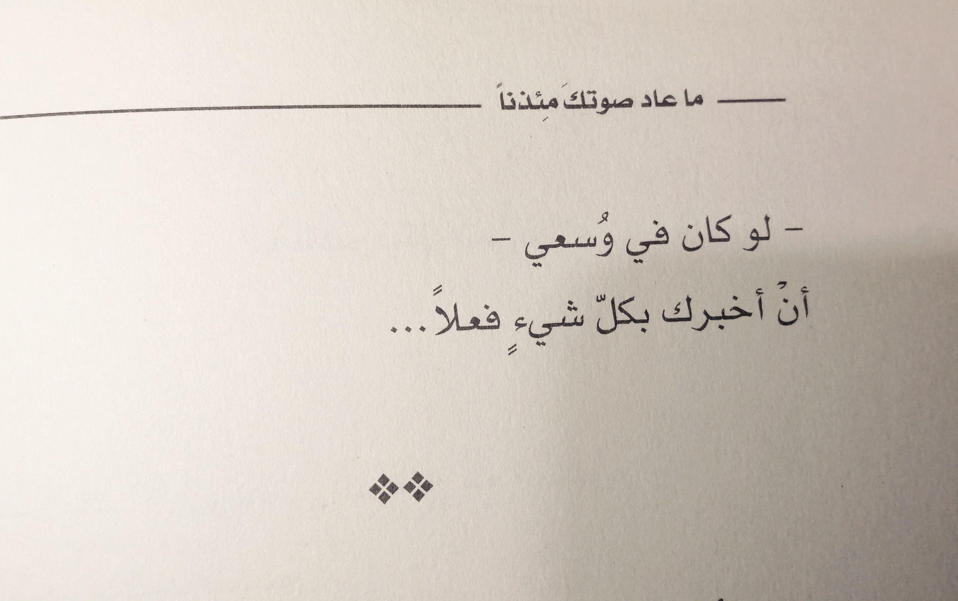 ما عاد صوتك مئذنا Arabic Quotes Book Quotes Quotes