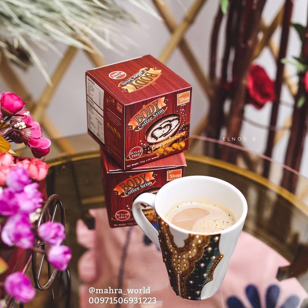 قهوة التنحيف السحرية قهوة فريدة مستخرجة من أجود أنواع البن العربي خلطت مع كريمة مبيضة مستخرجة من فول الصويا ال Sugar Free Instagram Posts Glassware