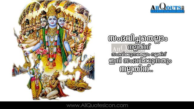 Bhagavad Gita Quotes In Telugu Hd Wallpapers Bhagavad Gita Lines Sri