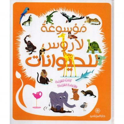 موسوعة لاروس للحيوانات كتب أطفال علمية الأطفال الكتب العربية Toddler Activities Toddler Preschool Arabic Books