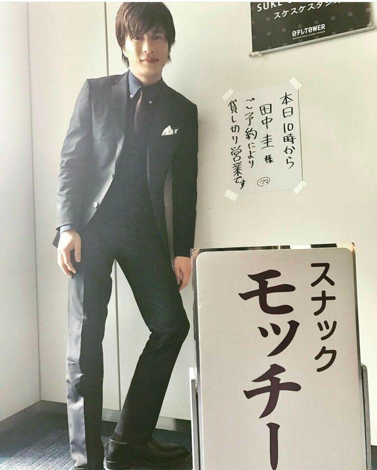 スーツが似合う大人の色気を出す田中圭