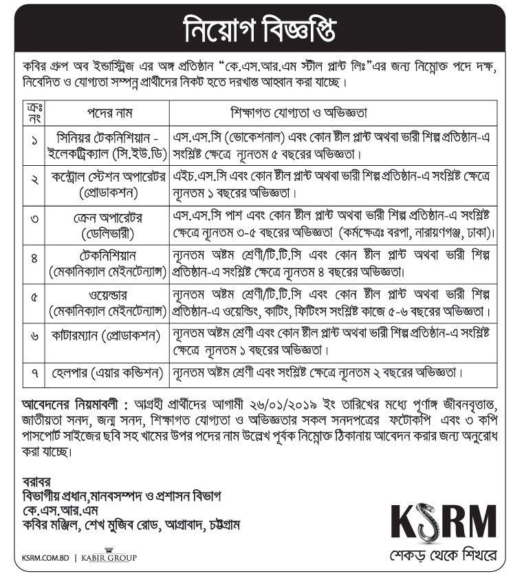 Kabir Group of Industries Job Circular 2019 - www ksrm com