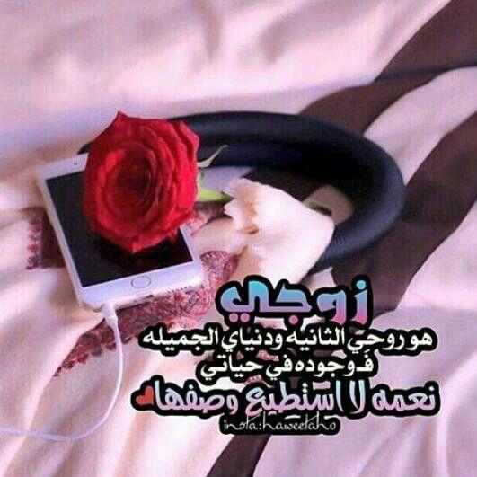 زوجي هو دنيتي Romantic Words Arabic Love Quotes I Love My Hubby