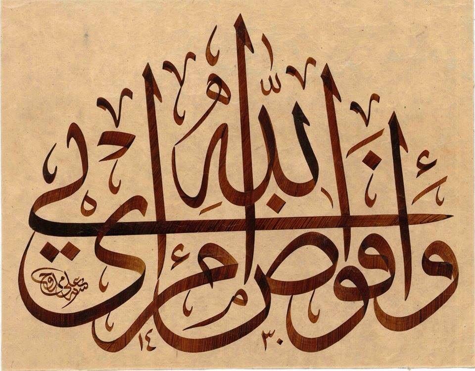Pin By M Hadi Sharifi On Calligraphy Islamic Calligraphy Islamic Art Calligraphy Islamic Caligraphy Art