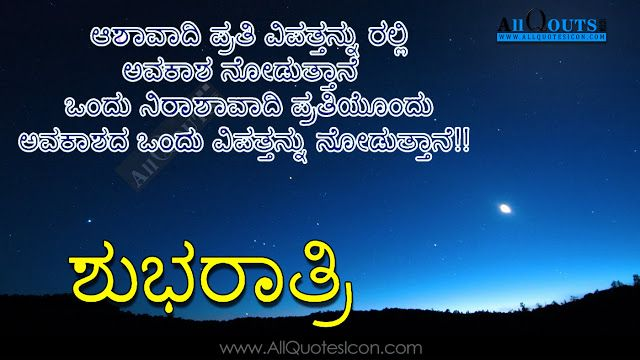 Good Night Quotes in Kannada HD Wallpapers Best Loveble