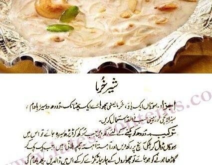 Sheer khurma easy cooking recipe urdu healthy cooking sheer khurma easy cooking recipe urdu forumfinder Image collections