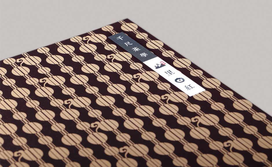 Victor Branding Design Corp | 美可特品牌設計 » 山里日紅品牌形象專刊