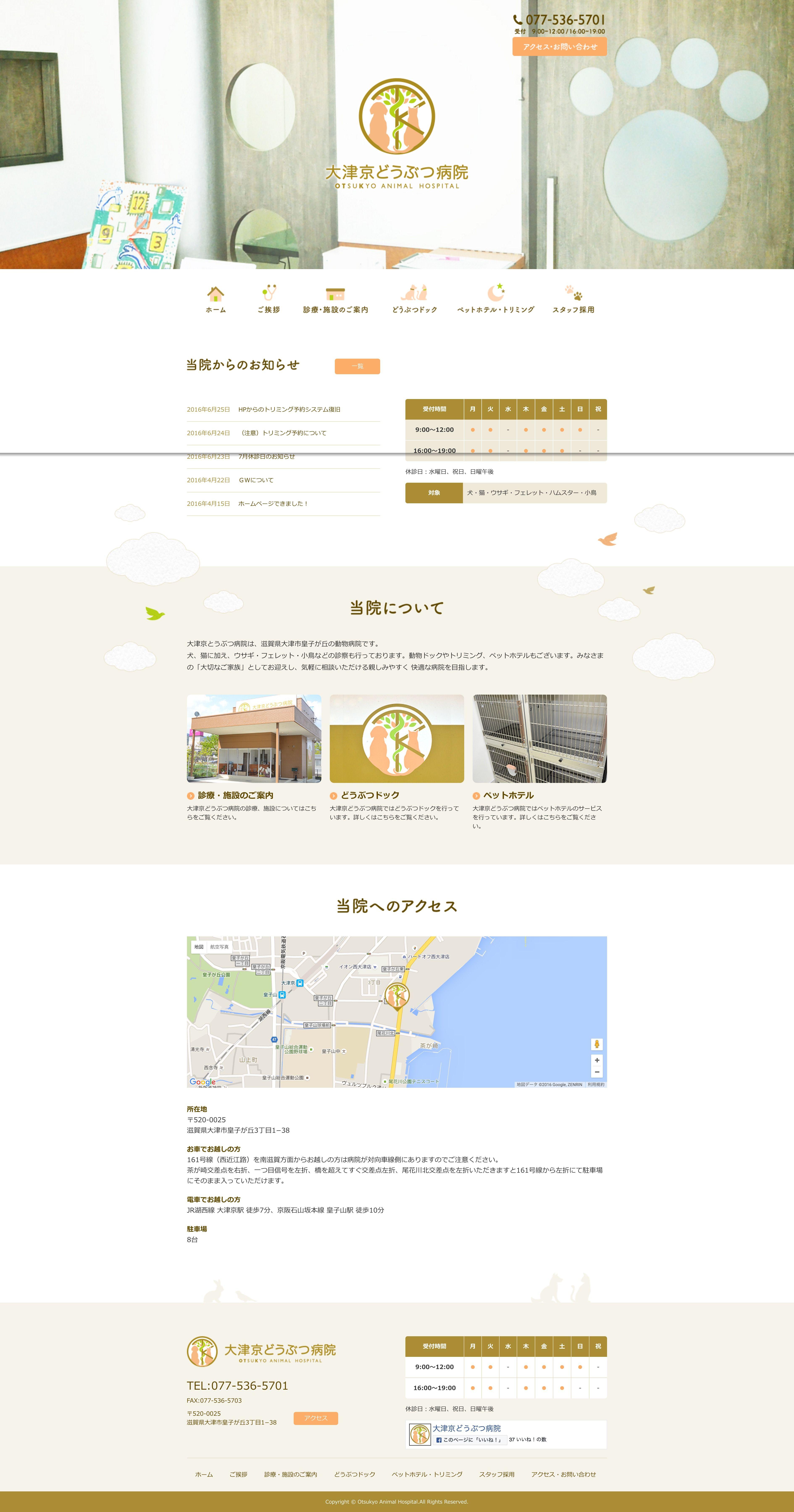 大津京どうぶつ病院 大津市 大津京駅の動物病院 ホテル トリミング 医療デザイン Lp デザイン ウェブデザイン