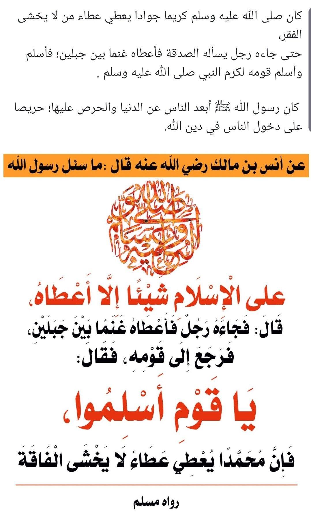 Pin By The Noble Quran On I Love Allah Quran Islam The Prophet Miracles Hadith Heaven Prophets Faith Prayer Dua حكم وعبر احاديث الله اسلام قرآن دعاء Hadith Islamic Calligraphy
