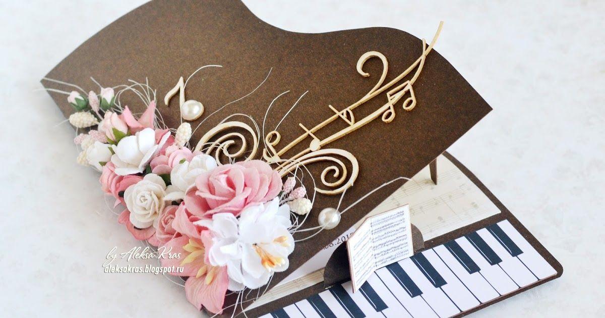 учитель фортепиано открытка координирует