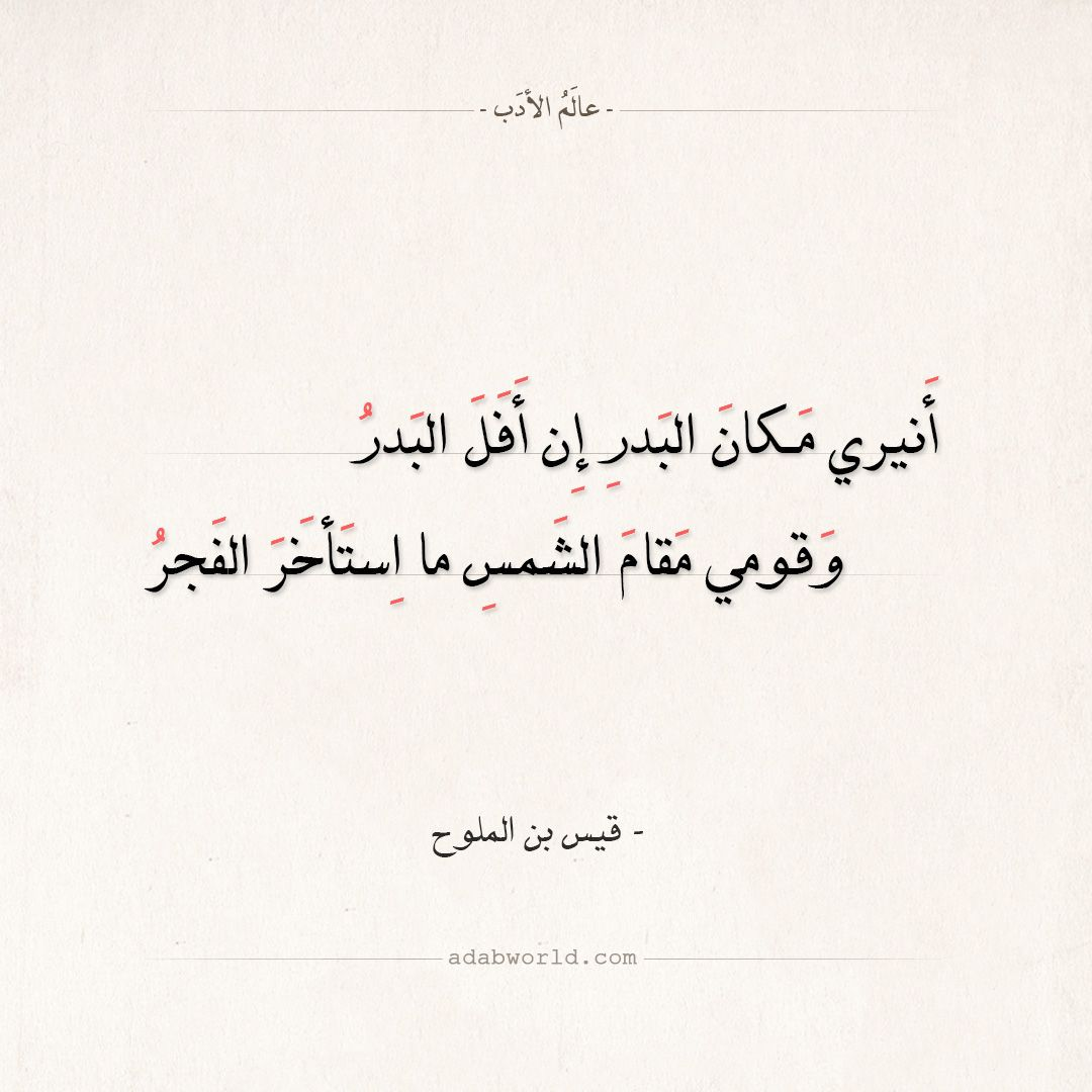 شعر قيس بن الملوح أنيري مكان البدر إن أفل البدر عالم الأدب Arabic Love Quotes Words Quotes Quotations